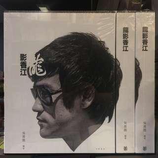 《龍影香江》李小龍四百五十多幅珍貴照片全紀錄/ 中華書局出版。現特價$500。