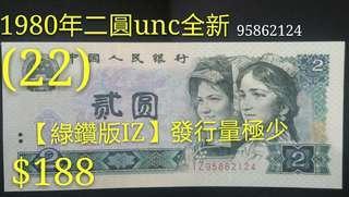 蝕價貨【$138】不散賣/不議價