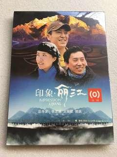 Impression Lijiang DVD (印象.丽江)