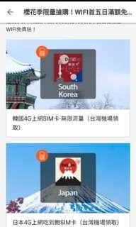 日韓5日無限流量SIM卡