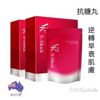 [澳洲代購🇦🇺]逆轉肌膚年齡➢ 抗糖丸 VK6 S-block