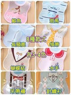🚚 防水圍兜口水巾【布層+防水層】8款+多色,可任選