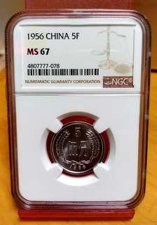 🌟1956年五分幣,NGC MS67高分🔥