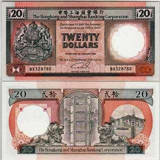 1990年BX版BX328760貳拾圓20元滙豐銀行全新直版UNC級