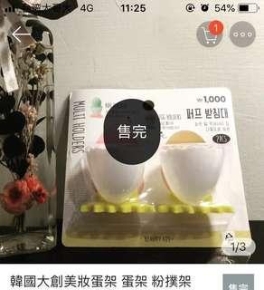 🚚 全新 韓國大創 美妝蛋架 單個售