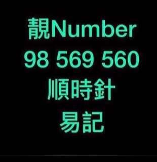 靚number