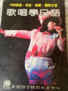 歌唱學日語