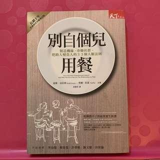 Never Eat Alone 中文版 別自個兒用餐 Book Self Help Success Leadership
