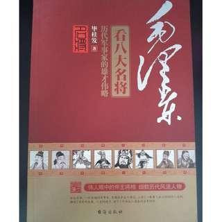 毛泽东 看八大名将     毕桂发 著