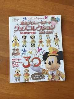 Disney Fan 東京迪士尼 30 周年大特集 (2013-2014)