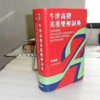 牛津高階英漢雙解字典 Oxford Dictionary