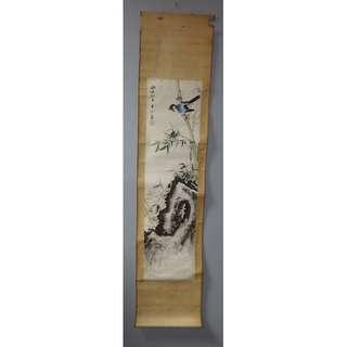 """半千画  - 癸丑 1973年 """"奇石竹鳥""""圖"""