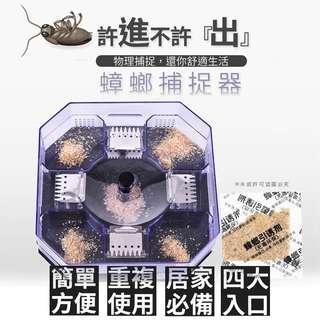 🚚 蟑螂捕捉器