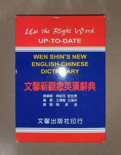 🚚 新觀念英漢辭典