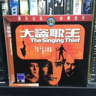 邵氏 大盜歌王 數碼修復VCD