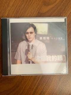 Music CDs Xiao Huang Qi 萧煌奇 你是我的眼