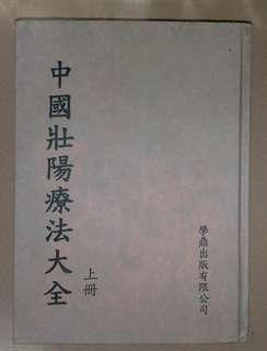 🚚 中國療法書籍