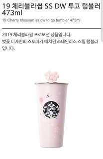 🇰🇷韓國代購🇰🇷Starbucks 2019年🌸櫻花系列杯473ml