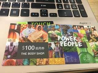 京站The body shop抵用券