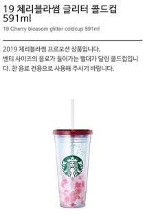 🇰🇷韓國代購🇰🇷Starbucks 2019年🌸櫻花系列杯591ml