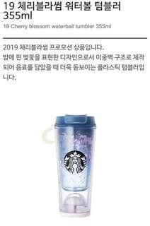 🇰🇷韓國代購🇰🇷Starbucks 2019年🌸櫻花系列杯