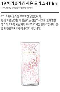 🇰🇷韓國代購🇰🇷Starbucks 2019年🌸櫻花系列杯414ml