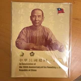 🚚 建國百年紀念百元鈔(第二版)