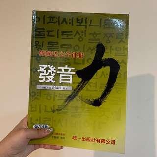 🚚 韓國語完全征服 發音