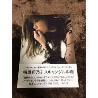 Share: 0 📘Books📕USED AKB48 HKT48 スキャンダル中毒 : 指原莉乃写真集 Sashihara Rino 2nd Photobook