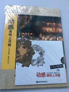 🚚 A Moving Masterpiece (Song Dynasty)动感清明上河图
