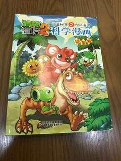 Plant vs zombies book