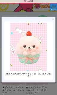 Pometan Big Cupcake Plushy
