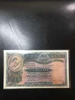 香港上海匯豐銀行$10。大棉胎 1953年