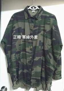 正韓。全新軍綠外套