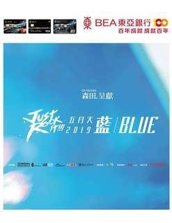 五月天 香港演唱會2019 D3連位+G1G2企位