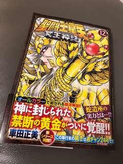 星闘士星矢冥王神話12期日本版(不設面交)