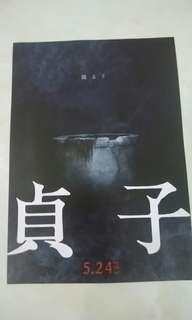 Sadako a4 movie poster