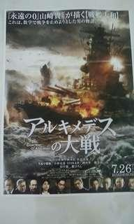 The great war of archimedes a4 movie poster