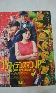 The confidenceman JP a4 movie poster