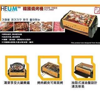 🚚 韓國HEUM電燒烤機HU-J982