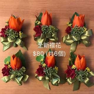 婚後物資-襟花
