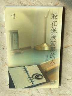 林燕妮小說作品: 躲在保險箱裏的人(作者親筆簽名內頁)