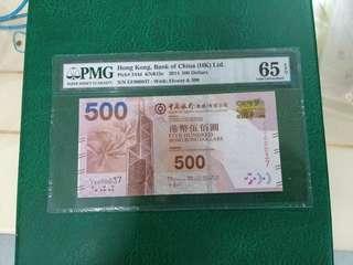 中國银行伍佰圓2014年EE000037。双字軌。细号。pmG65