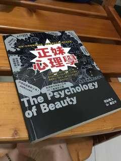 🚚 正妹心理學