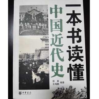 一本书读懂 中国近代史