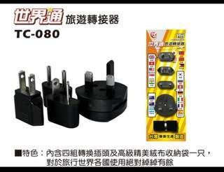 🚚 TC080 世界通旅遊轉接頭/轉接器/轉換器