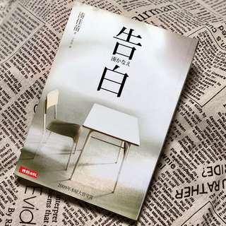 🚚 二手書 告白 電影小說 時報出版 湊佳苗 中文書 文學 小說 懸疑 推理 日本 校園 刺激 9789571350813