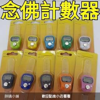 (518)胖晴小舖【現貨】手指計數器,電子計數器,念佛計數器,精美吊卡包裝 ~