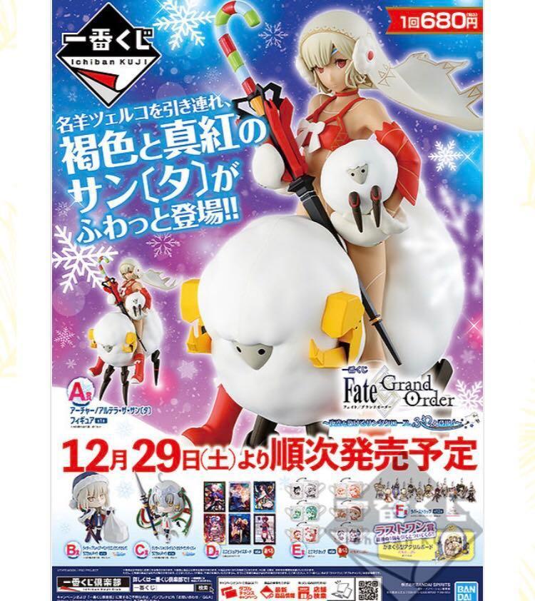 Fate Grand Order FGO Wafer Card Revival No.26 Berserker Kiyohime Merch