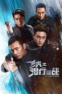 飞虎之潜极战》Flying Tiger TVB drama DVD, Music & Media, CDs